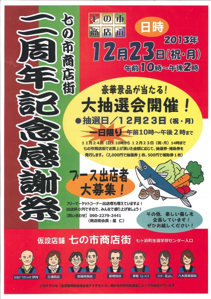 七の市商店街二周年記念祭ポスター