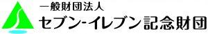 セブン-イレブン記念財団 ロゴ