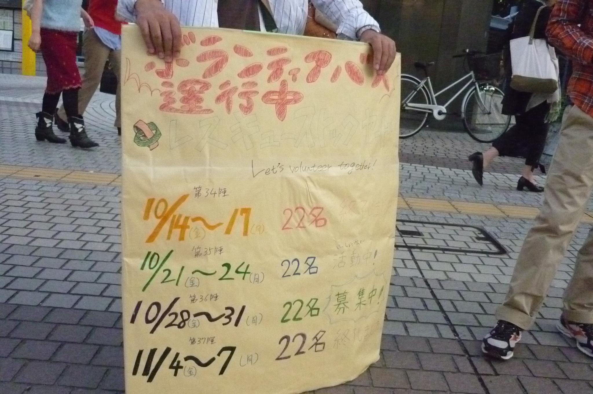 1029街頭募金 (2).JPG