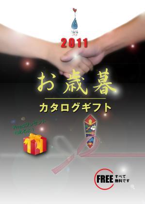 uruuru_oseibo.jpg