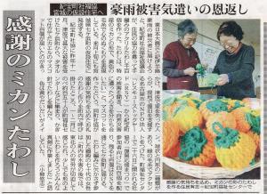 紀宝町より七ヶ浜へ(2月18日中日新聞).jpg